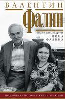 Валентин Фалин глазами жены и друзей. Подлинная история жизни и любви