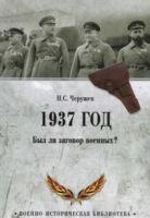 1937 год. Был ли заговор военных