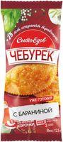 """Чебурек замороженный """"Сытоедов. С бараниной"""" (125 г)"""