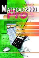 Mathcad 2000 Pro