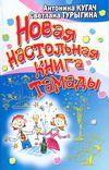 Новая настольная книга тамады (м)