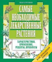 Самые необходимые лекарственные растения