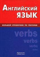Английский язык. Большой справочник по глаголам