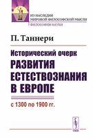 Исторический очерк развития естествознания в Европе с 1300 по 1900 гг.