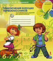 Приключения будущих первоклассников. 120 развивающих заданий для дошкольников