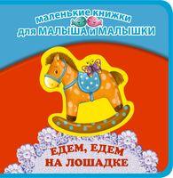 Едем, едем на лошадке