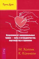 Исцеление от эмоциональных травм - путь к сотрудничеству, партнерству и гармонии