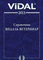 Vidal 2013. Справочник Видаль ветеринар