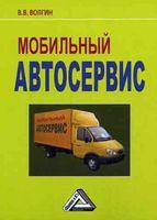 Мобильный автосервис