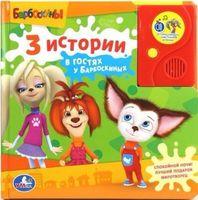 Барбоскины. 3 истории. Книжка-игрушка (с аудиосказкой)