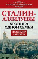 Сталин - Аллилуевы. Хроника одной семьи