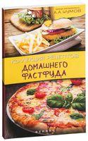 Коллекция рецептов домашнего фастфуда