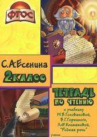 """Тетрадь по чтению. 2 класс. К учебнику М. В. Головановой, В. Г. Горецкого, Л. Ф. Климановой """"Родная речь"""""""
