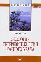 Экология тетеревиных птиц Южного Урала