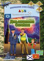День защитника Отечества. Праздничные даты