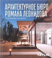 Архитектурное бюро Романа Леонидова. Частные дома & интерьеры