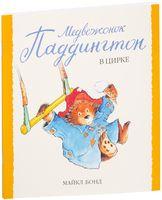 Медвежонок Паддингтон в цирке