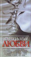 Антология любви. Сборник рассказов