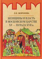 Женщины и власть в Московском царстве XV - начала XVII века