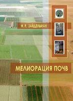 Мелиорация почв