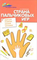 Страна пальчиковых игр. Идеи для развития мелкой моторики