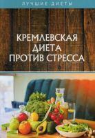 Кремлевская диета против стресса (м)