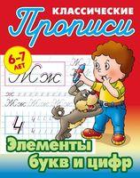 Элементы букв и цифр. 6-7 лет