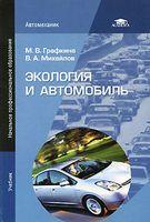 Экология и автомобиль