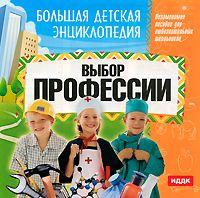 Большая детская энциклопедия. Выбор профессии