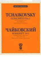 Чайковский. Концерт №1 для фортепиано с оркестром. Соч. 23 (ЧС 53). Переложение для двух фортепиано