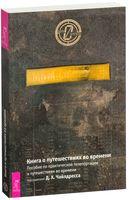 Книга о путешествиях во времени