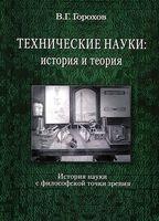 Технические науки. История и теория. История науки с философской точки зрения
