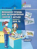 Домашняя тетрадь для логопедических занятий с детьми. Выпуск 4. Звук Рь (в 9 выпусках)
