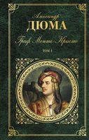 Граф Монте-Кристо. Том 1 (в 2 томах)