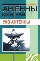 Антенны КВ и УКВ. Часть 6. Простые КВ антенны (В 6 частях)