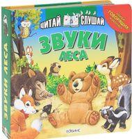 Звуки леса. Книжка-игрушка