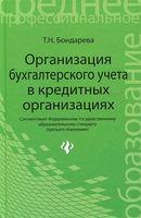 Организация бухгалтерского учета в кредитных организациях