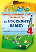 Орфографический тренажер по русскому языку. 4 класс (I полугодие)