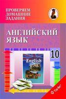 Проверяем домашние задания. Английский язык 10класс