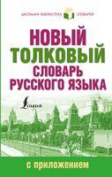 Новый толковый словарь русского языка с приложением