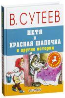 Петя и Красная Шапочка и другие истории