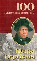 Петра Сергiевiч