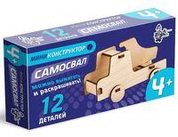 """Конструктор деревянный """"Самосвал"""" (12 деталей)"""