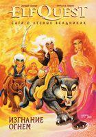 ElfQuest: Сага о Лесных Всадниках. Книга 1. Изгнание огнем