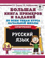 Русский язык. 1-4 классы. Супертренинг