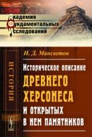 Историческое описание древнего Херсонеса и открытых в нем памятников