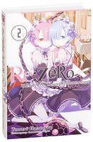 Re:Zero. Жизнь с нуля в альтернативном мире. Том 2