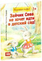 Зайчик Сева не хочет идти в детский сад! (м)