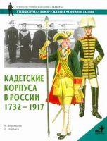 Кадетские корпуса в России в 1732 - 1917