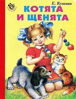 Котята и щенята